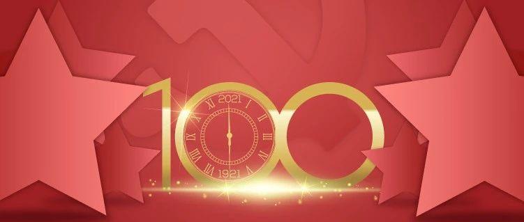 德令哈市景华湾商圈党群联合体携商户共庆建党100周年优惠活动开始啦!