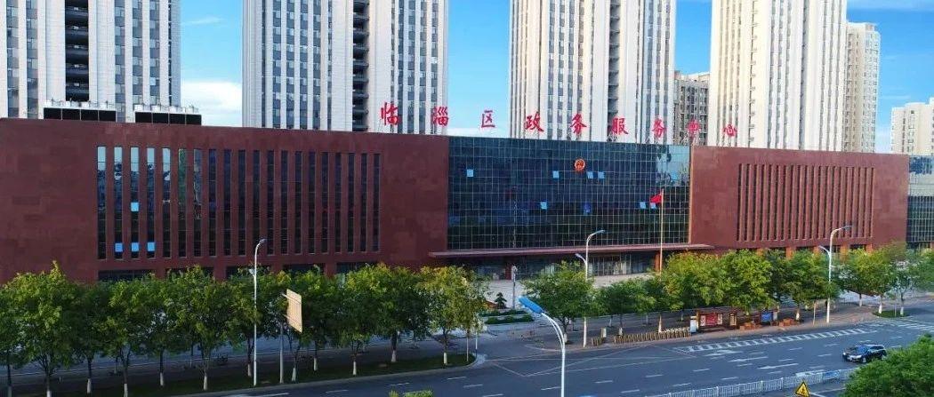 临淄区政务服务中心建设项目