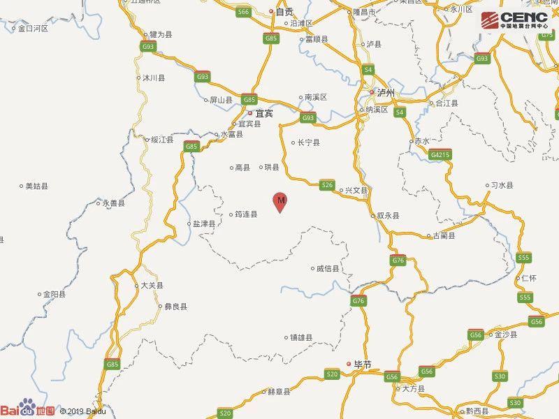 突发!宜宾珙县发生3.0级地震