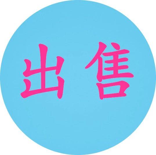 【房�a】12月28日,南溪新老城房屋出售信息!