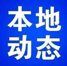 【廉情速递】我市原创廉政微电影《守心》登上学习强国江苏平台!