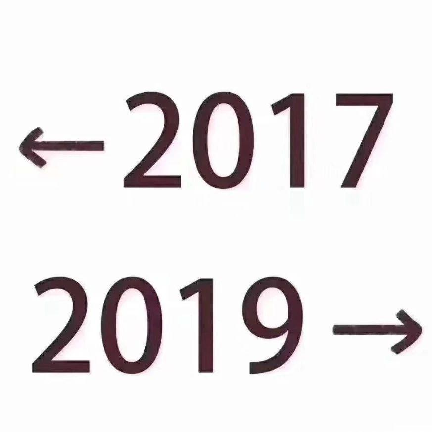 【共勉荐读】2017-2019,是个什么梗?