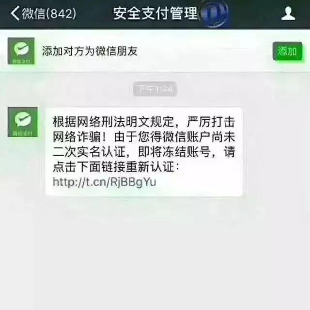 微信将被停用?收到这条短信要注意了,一点就会扣款!