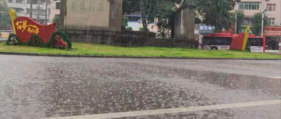 富顺这两天的雨,比你明天独自过七夕节的雨还大!