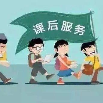 河北福彩快三形态官方网址22270.COM_台湾快三app下载官方网址22270.COM顺小学一年级也开始收服务费了?强制性的?终于搞清楚了!