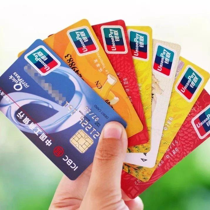 注意啦!你知道银行卡的小额免密支付吗?