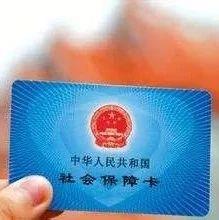 注意!明年1月1日起,自贡将停用医保卡,全面启用社保卡