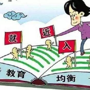 富顺农村孩子想在城里读书该怎么办?官方回复来了!