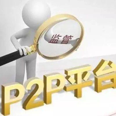 【打非专栏】关于谨防P2P网络借贷行业风险的提示