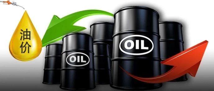 今晚油价大涨!