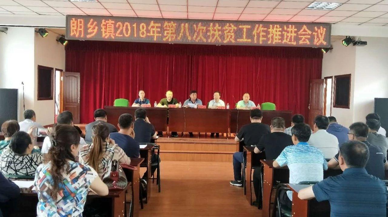【头条】朗乡镇召开年度第八次扶贫工作专题推进(扩大)会议