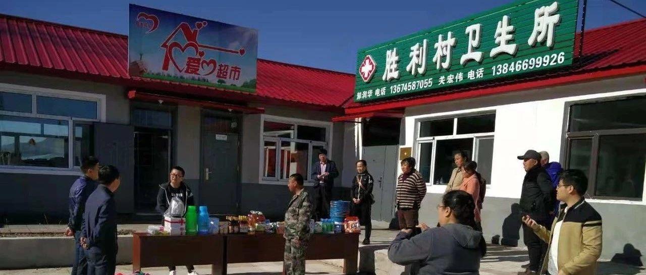 【头条】朗乡镇胜利村爱心超市正式启动
