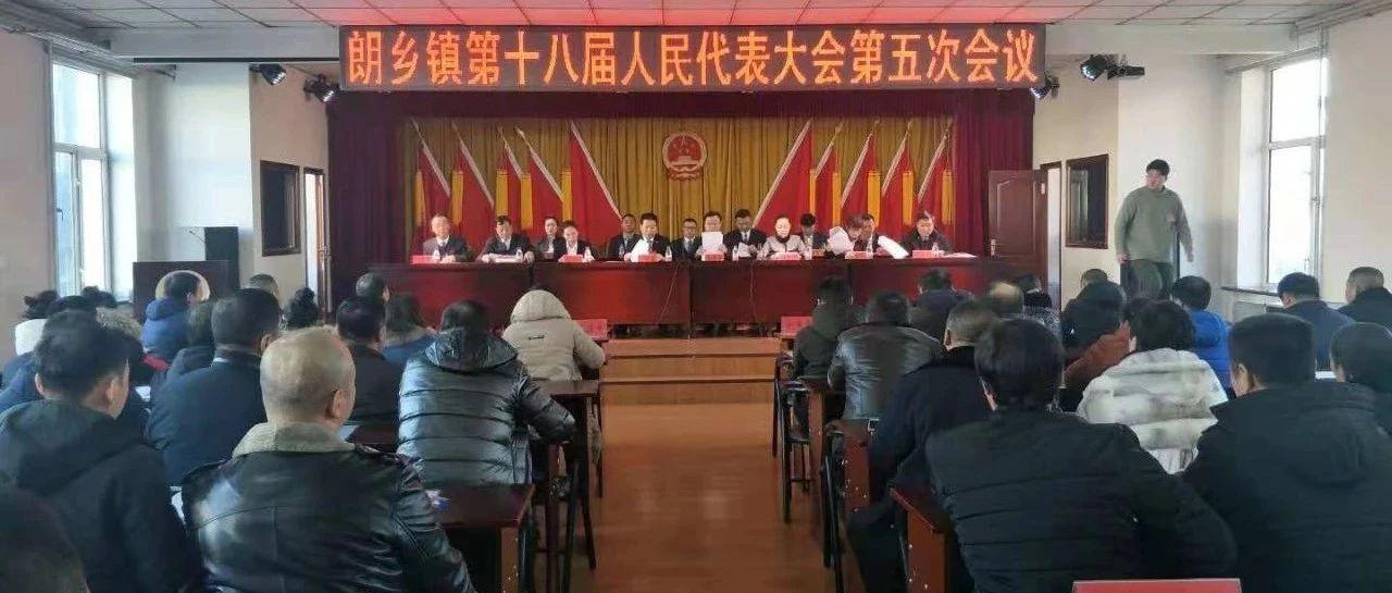 【头条】朗乡镇召开第十八届人民代表大会第五次会议,卞大明当选镇长
