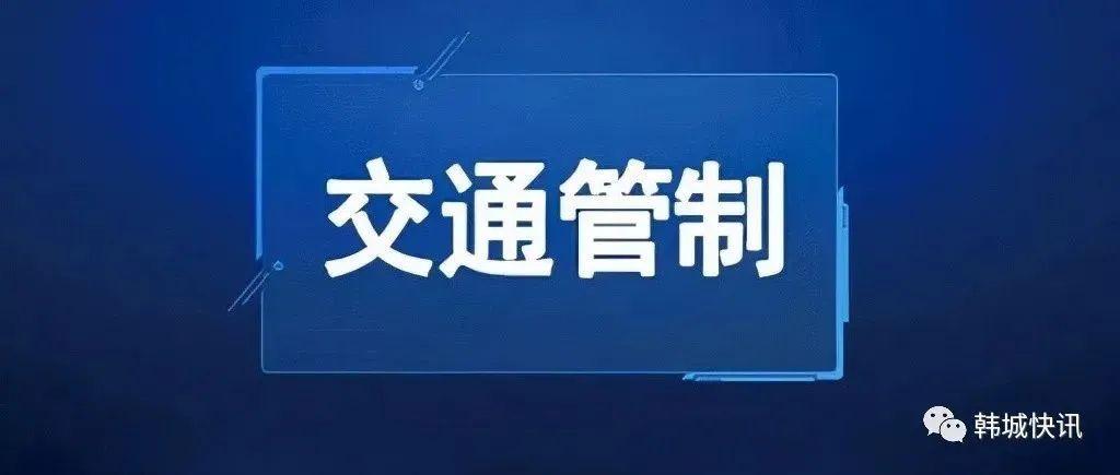 京昆高速渭南全段沿线收费站禁止七座以上客车及危化品运输车辆驶入