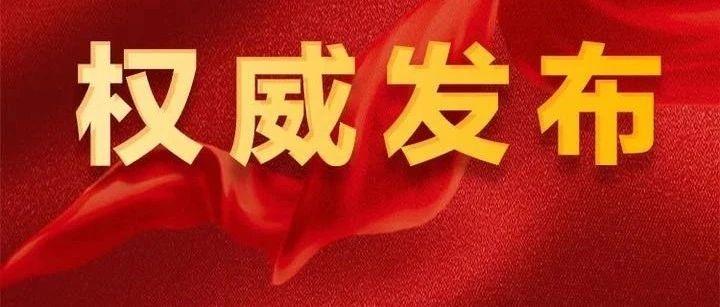 十二届县委第197次常委会会议召开