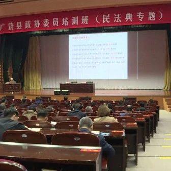 县政协举行委员培训班民法典专题讲座