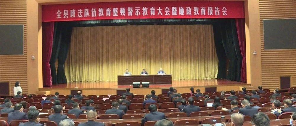 全县政法队伍教育整顿警示教育大会暨廉政报告会召开