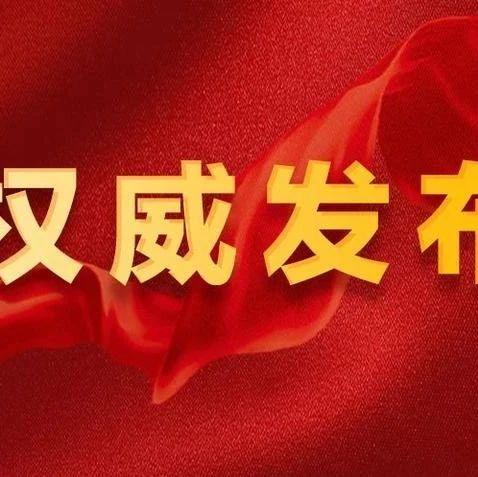 县政府召开第18―86次常务会议