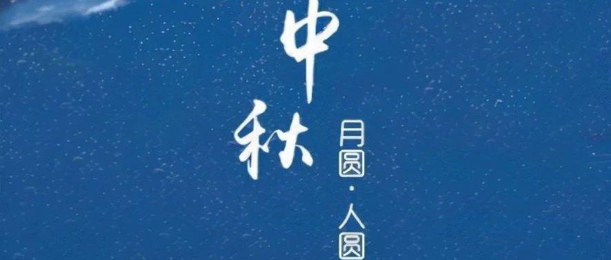 【营业时间】中秋节,营业时间有调整!