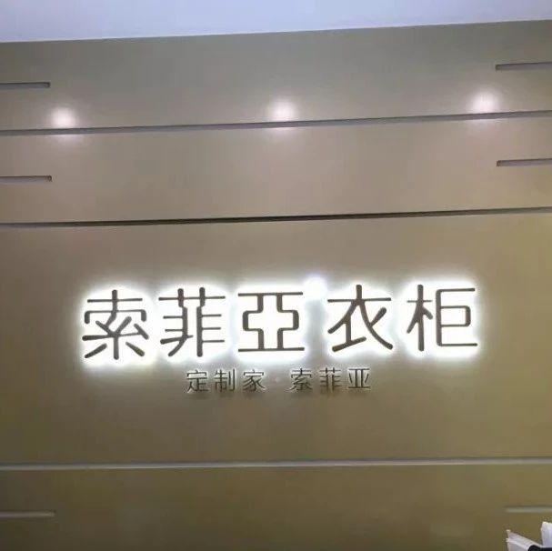 索菲亚全屋定制――祝全县人民财源亨通!