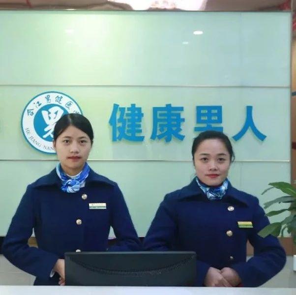 合江男健医学――恭祝全县人民猪年行大运!