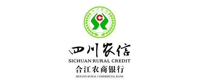 合江农商银行――恭祝全县人民猪年大吉!