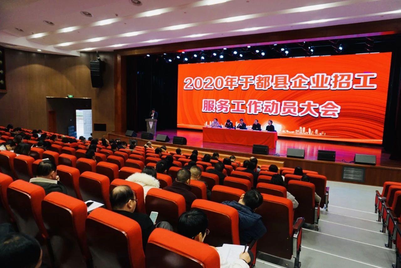 快讯:我县召开2020年企业招工工作动员大会