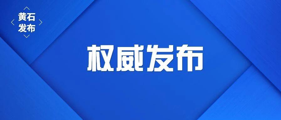 最新!湖北省市县疫情风险等级评估:武汉低风险城区增至8个