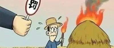 乔庄镇关于严禁露天烧荒焚烧的通告