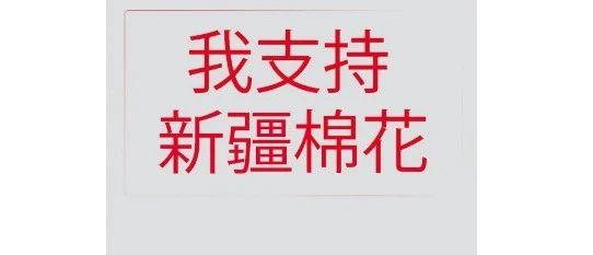 王一博、谭松韵与NIKE终止合作!H&M全网下架!