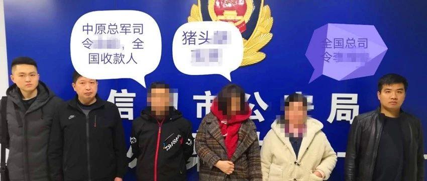 """光山警方摧毁""""海外民族资产解冻""""电信诈骗团伙"""