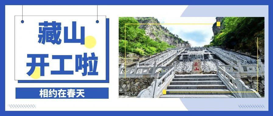 【公告】藏山景�^3月15日恢��I�I!