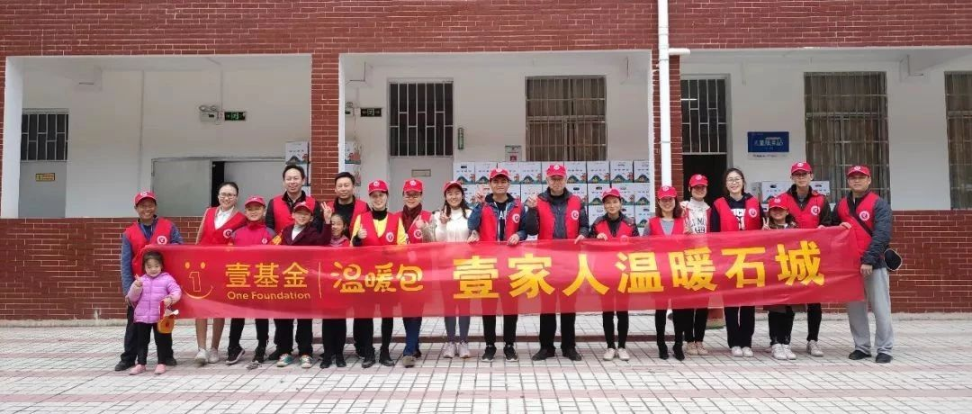 石城县志愿者协会12月行动简报