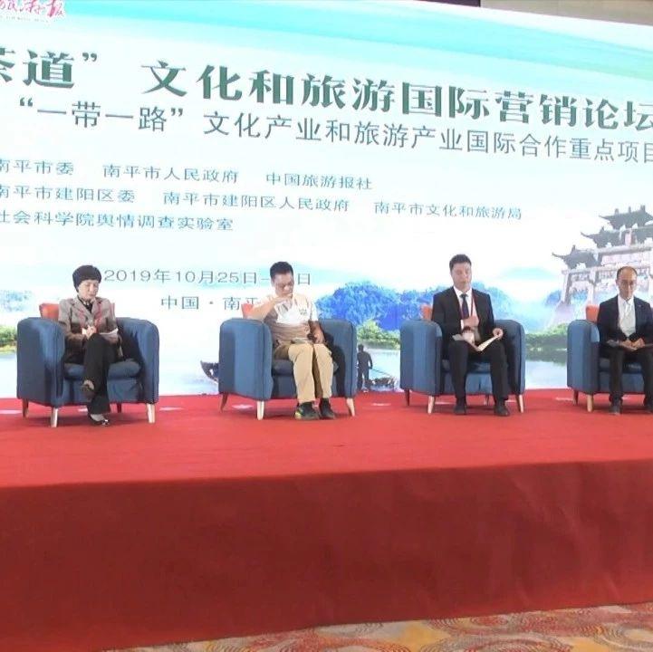 南平旅发会期间,专家大咖云集建言建阳绿色发展