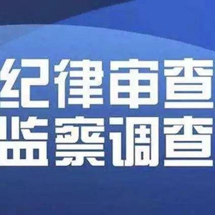 吴忠市公安局原正处级侦察员杨学林涉嫌严重违纪违法接受纪律审查和监察调查