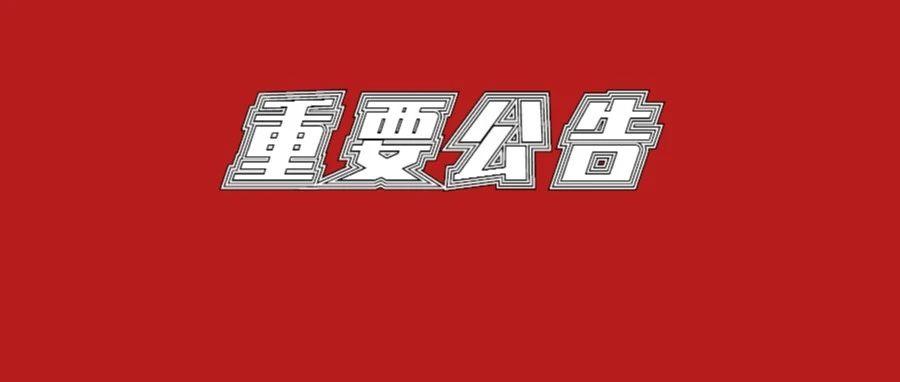 连云港市教育局直属学校2021年公开招聘教师笔试相关事项公告