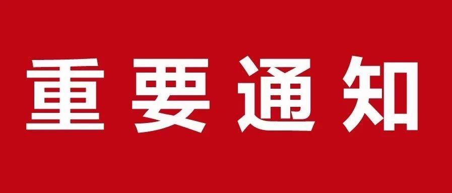 【官宣】最新通告,紧急扩散!