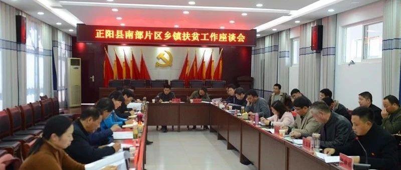 【聚焦】县委书记主持召开三个片区乡镇(街道)扶贫工作座谈会