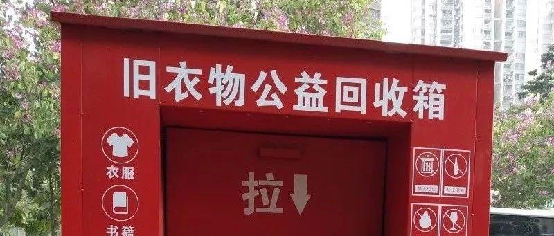 回收�f衣,�V西只有3家�C��合法!他��的回收箱�L�@�印�