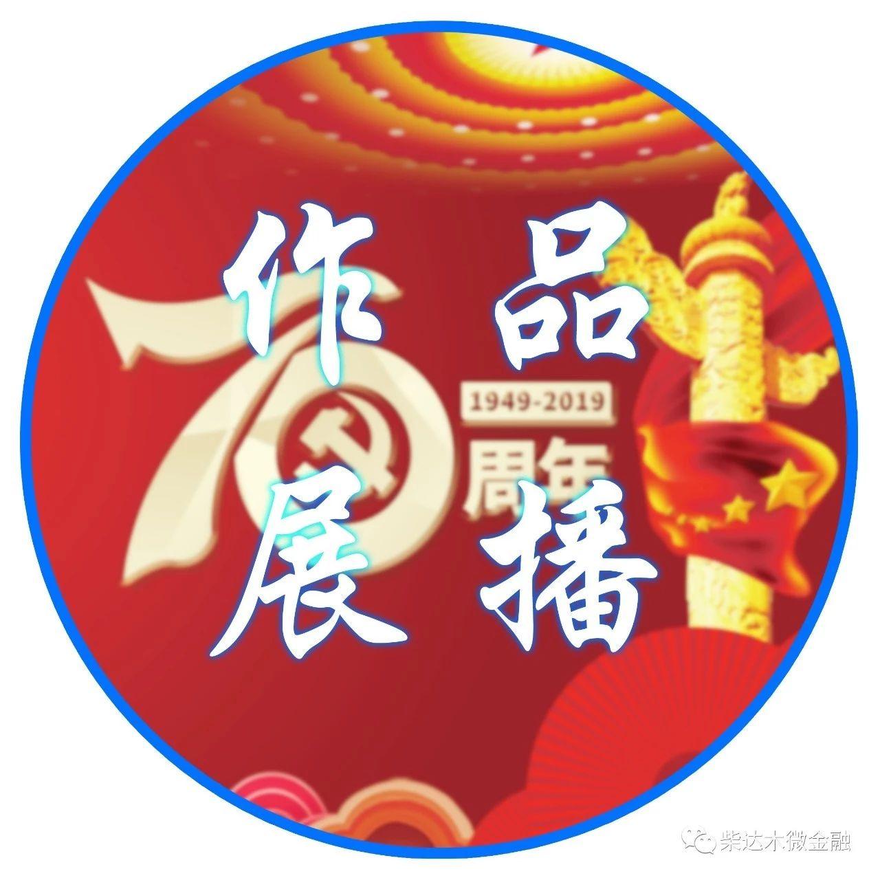 """海西州银行业协会开展的庆祝新中国成立70周年、青海解放70周年""""风起青海""""主题征文活动落下帷幕"""