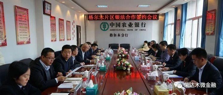 格尔木市银法合作签约会在农业银行格尔木分行成功召开