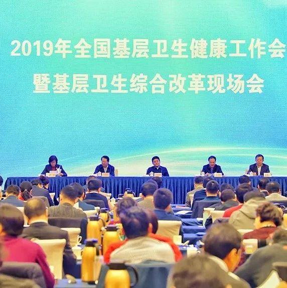 山东省卫生健康委在全国基层卫生健康工作会上作典型发言