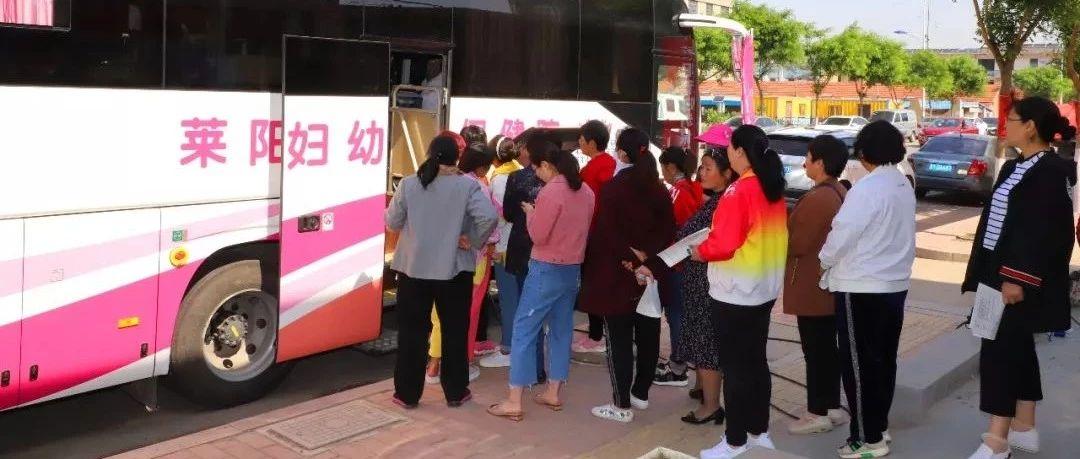 """重磅!烟台地区首辆""""两癌""""筛查查体车在莱阳市投入使用"""