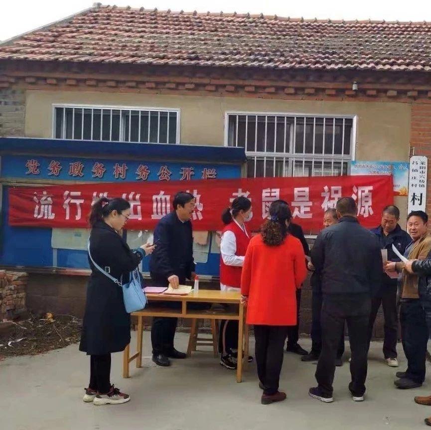 莱阳穴坊中心卫生院积极开展肾综合征出血热防治宣传活动