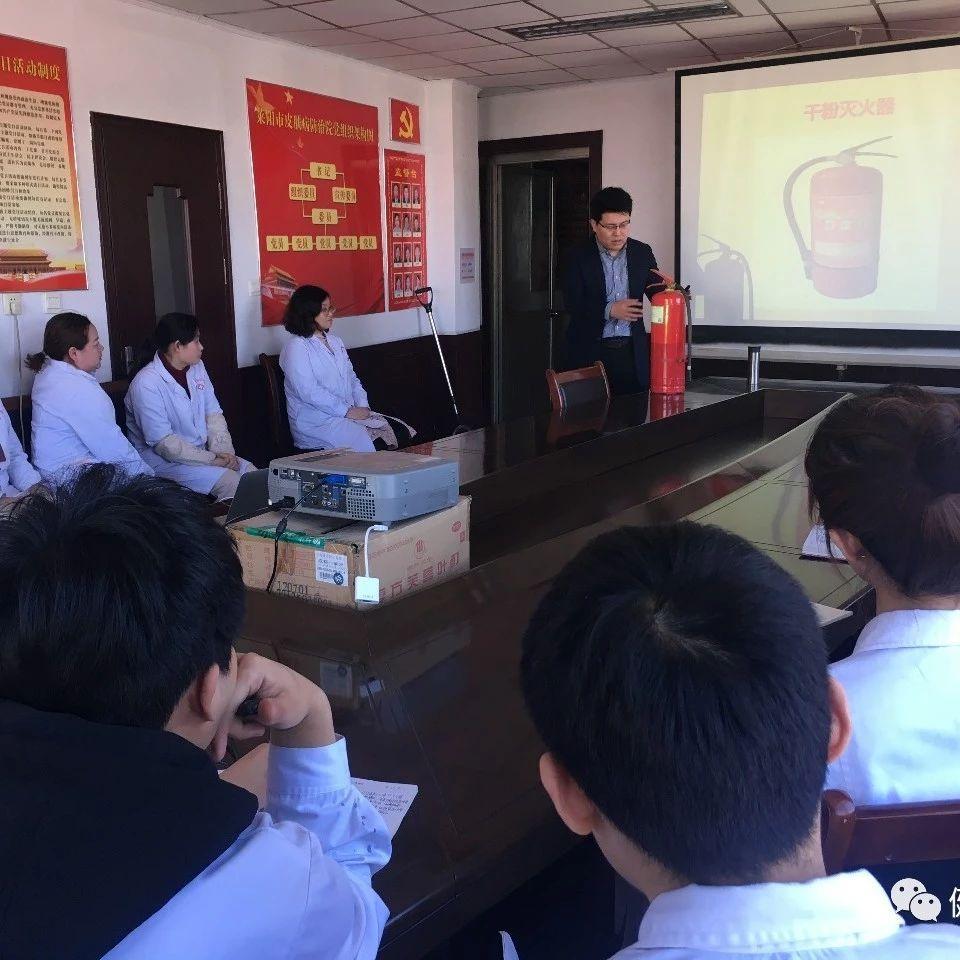 莱阳市皮肤病防治所开展消防安全知识培训活动