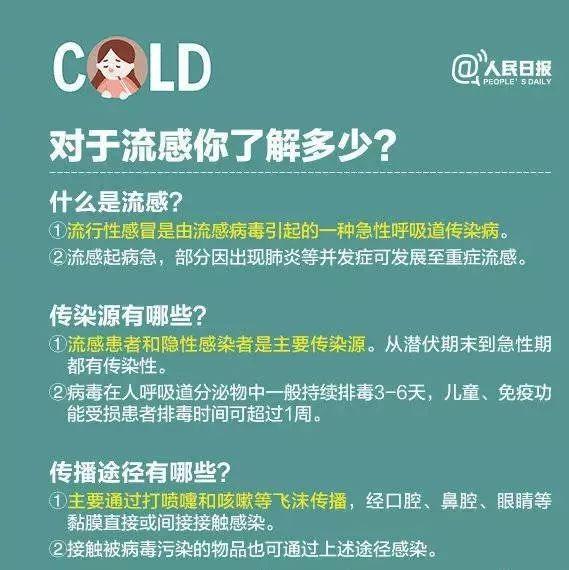 预防流感,这份防治指南一定要收好!