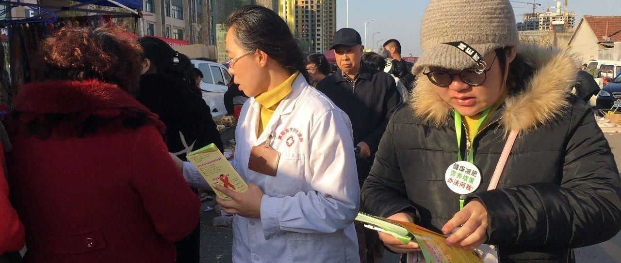 """莱阳市皮肤病防治所开展""""世界艾滋病日""""宣传活动"""