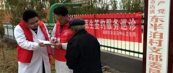 莱阳市沐浴店中心卫生院:家庭医生履约巡诊服务我们在行动