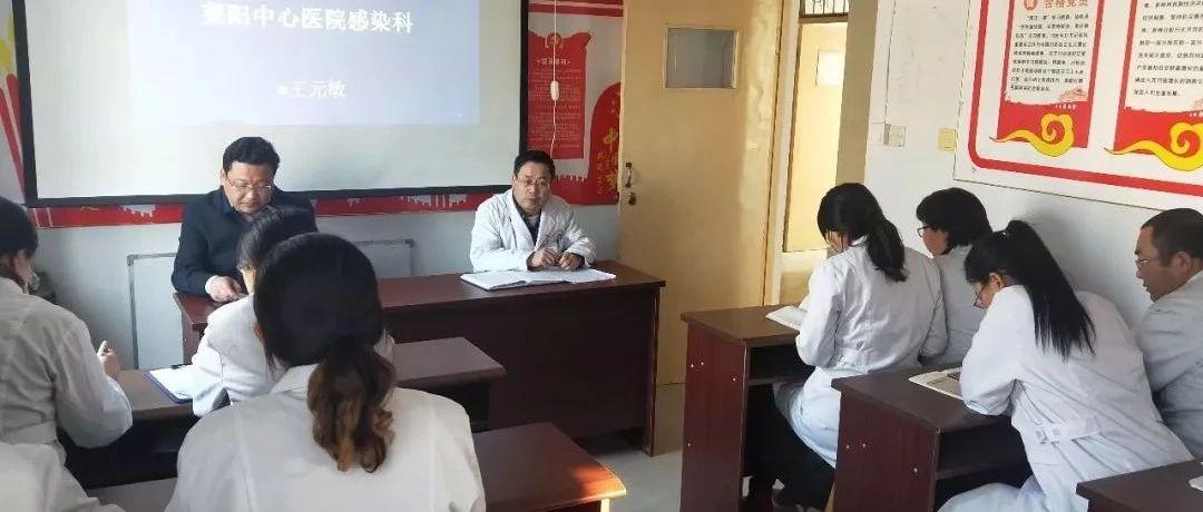 莱阳市城厢卫生院组织开展肾综合征出血热诊治专题培训