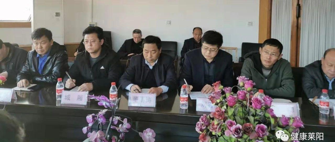 莱阳市组织召开省级卫生城市复审问题整改情况反馈会议